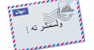 Open letter پرانستی ليک