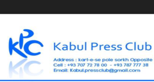 kpc کابل پريس کلب