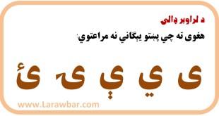 Pashto yegani yagani
