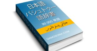 qamosona_dot_com_japanese_pashto_dictionary