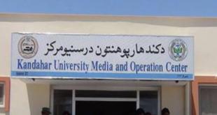 Kandahar university کندهار پوهنتون