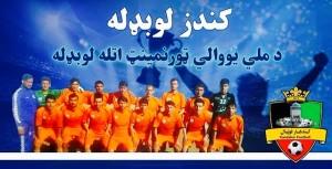 Kundoz football team kandahar 2016