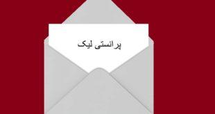 open-blank-letter