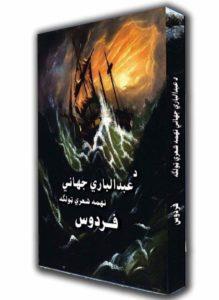 Firdows فردوس عبدالباري جهاني