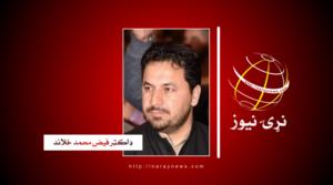 Dr. Faiz Mohammad Zala ډاکټر فيض محمد ځلاندnd