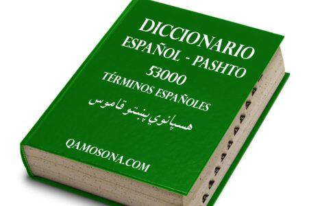 Spanish_Pashto_Dictionary_by_Qamosona_dat_Com_small