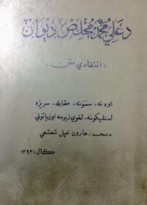 Ali mohammad mukhlis mokhlis
