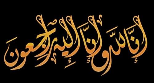 فاتحه او د قرآن كريم ختم fatiha