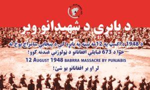 ۱۲ اګست ۱۹۴۸ بابړه babara 12 august 1948